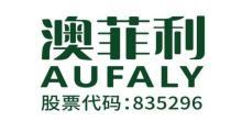 內蒙古澳菲利食品股份有限公司