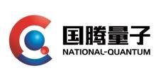 廣東國騰量子科技有限公司