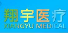 河南翔宇醫療設備股份有限公司