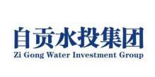 自貢水務投資集團有限公司