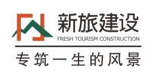 新旅建設集團有限公司