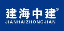 北京建海中建國際防水材料有限公司