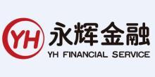 永輝青禾商業保理(重慶)有限公司