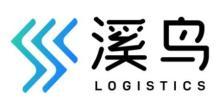 杭州溪鳥物流科技有限公司