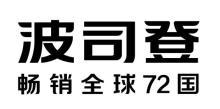 波司登國際服飾(中國)有限公司