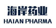 江蘇海岸藥業有限公司