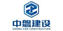 中磐建設集團有限公司