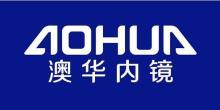 上海澳華光電內窺鏡有限公司