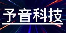 北京予音科技有限公司