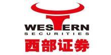 西部證券股份有限公司