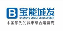 寶能城市發展建設集團有限公司