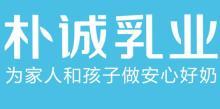 廣州市樸誠乳業有限公司