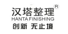 吳江市漢塔紡織整理有限公司