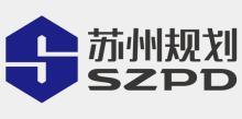 蘇州規劃設計研究院股份有限公司