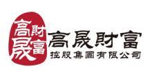 北京高晟財富金融信息服務有限公司