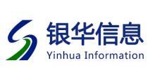 济南银华信息技术有限公司