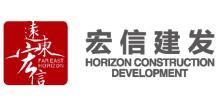 上海宏信建設發展有限公司