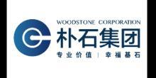 上海樸石企業發展集團有限公司