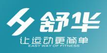 舒華體育股份有限公司