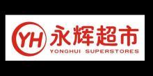 永輝超市河南有限公司