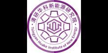 清研华科新能源研究院(南京)有限公司