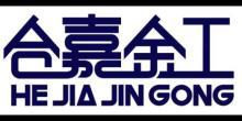 天津合嘉金工建筑工業有限公司