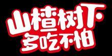 天津冠芳可樂飲料有限公司