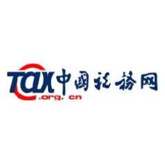 北京中稅和科技發展有限責任公司