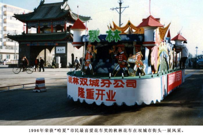 哈尔滨秋林集团图片