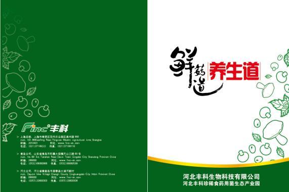 上海丰科生物科技股份有限公司2016最新招聘信息_地址