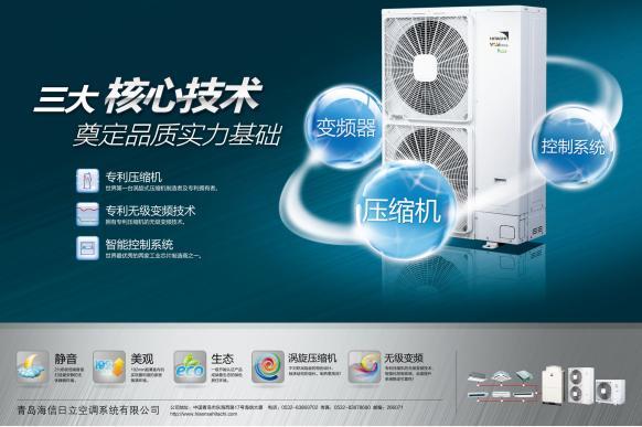 青岛海信日立空调系统有限公司
