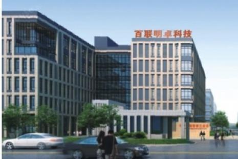 长沙百联明卓电子科技有限公司