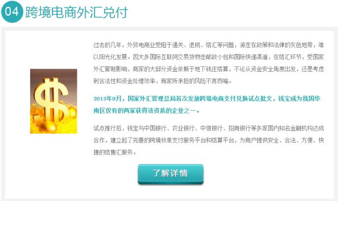 深圳市钱宝科技服务有限公司