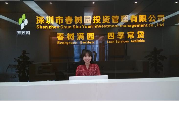 深圳市春树园投资管理有限公司