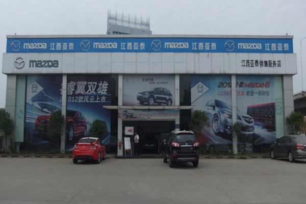 江西省亚泰汽车贸易有限公司