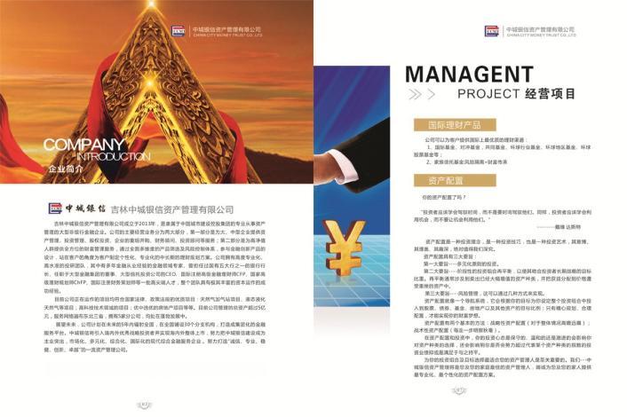 公司宣传册-内容1
