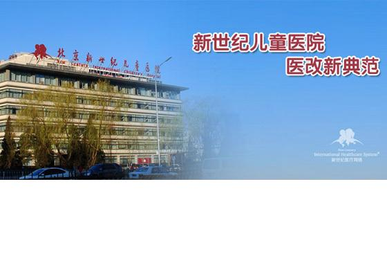 北京新世纪儿童医院外景