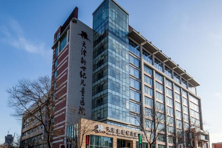 天津新世纪儿童医院