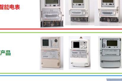 乾程科技产品:  智能电表,采集终端,配网终端产品