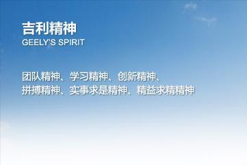 浙江吉利汽车研究院有限公司宁波杭州湾分公司