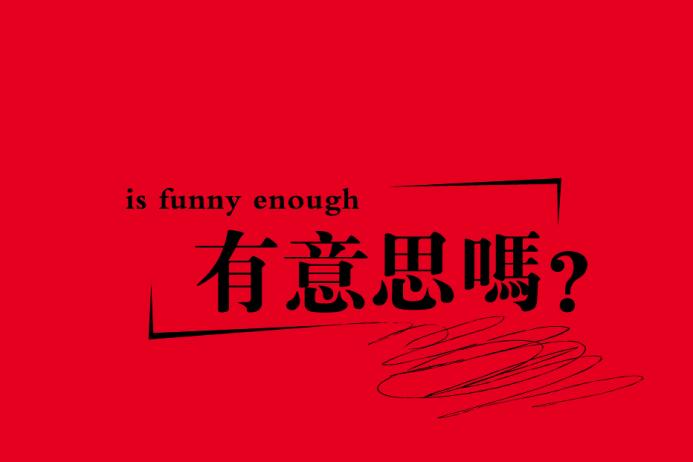 【上海潜意识广告有限公司招聘】上海潜意识广告有限图片