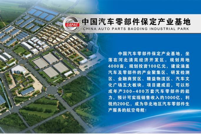 保定中国汽车零部件产业基地发展有限公司