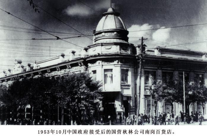 公司介绍                      哈尔滨秋林集团股份有限公司(中国上图片