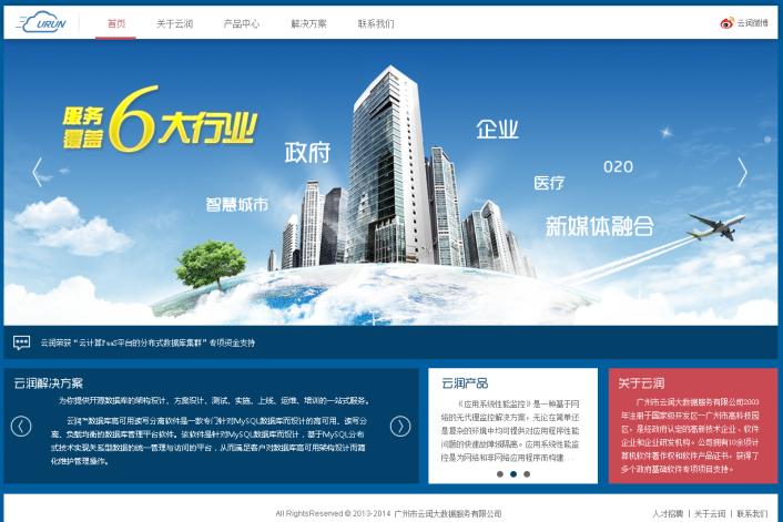 广州市云润大数据服务有限公司