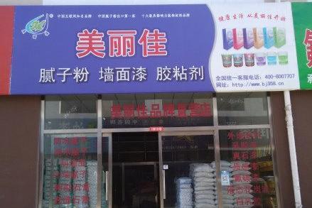 美丽佳建材(北京)有限公司2016最新招聘信息_地址