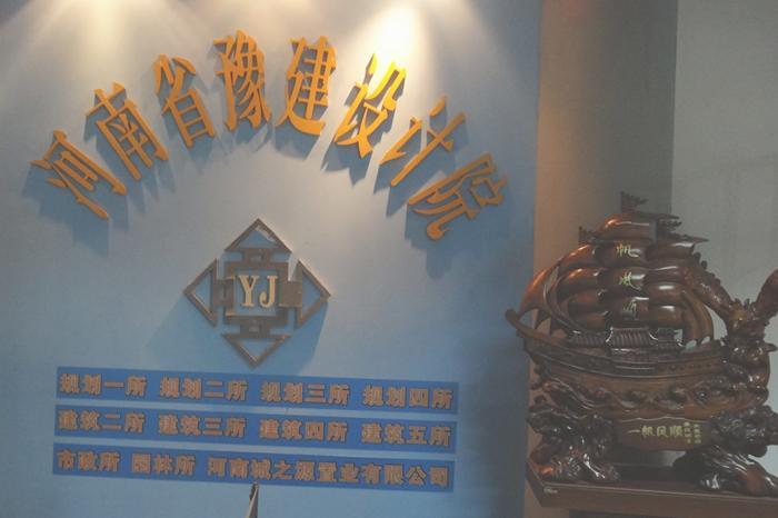 【河南省豫建设计院招聘】河南省豫建设计院最新招聘