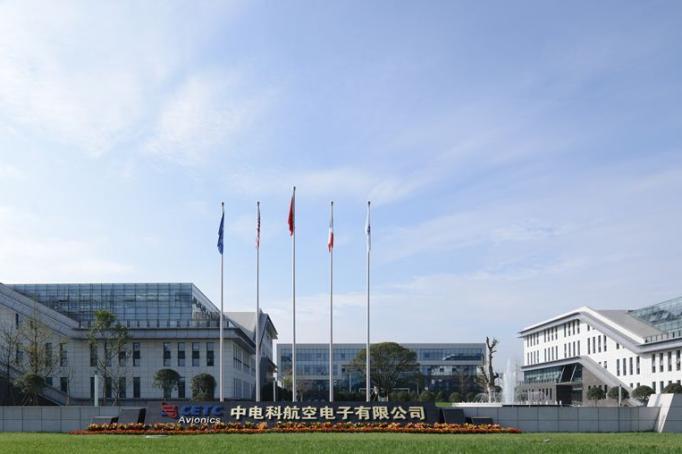 中电科芜湖钻石飞机制造有限公司等下属公司