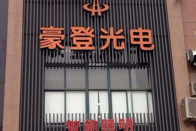 首页 电子技术/半导体/集成电路招聘企业 重庆豪登光电科技有限公司