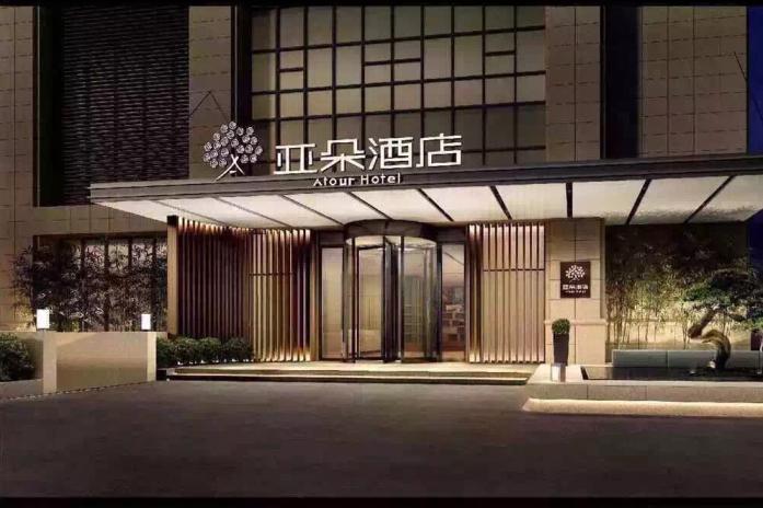 【亚朵(上海)酒店管理有限公司2017最新校园招聘信