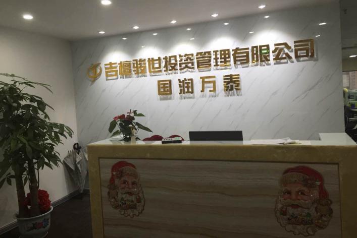 公司介绍                  广州分部:广州吉檀骏世投资管理有限公司